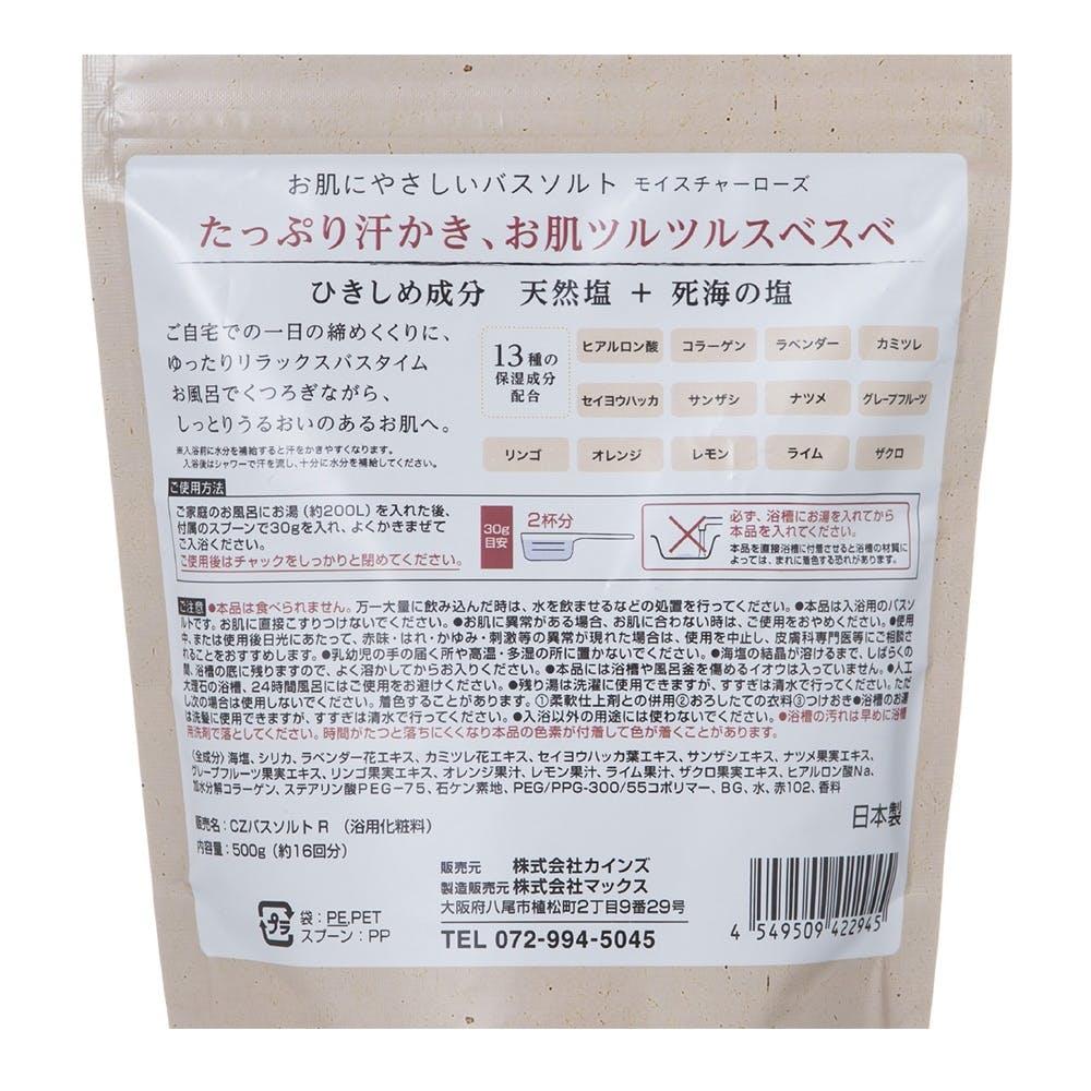 カインズ お肌にやさしいバスソルト 500g モイスチャーローズの香り, , product