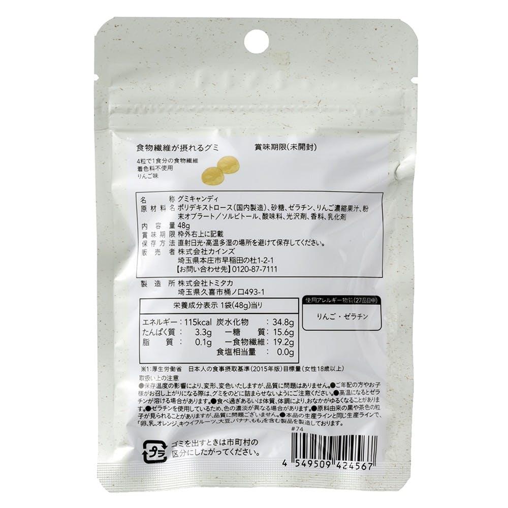 食物繊維が摂れるグミ りんご味 48g, , product