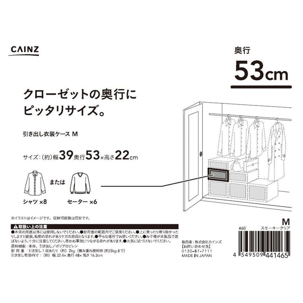 引き出し衣装ケース M クローゼット用【別送品】, , product