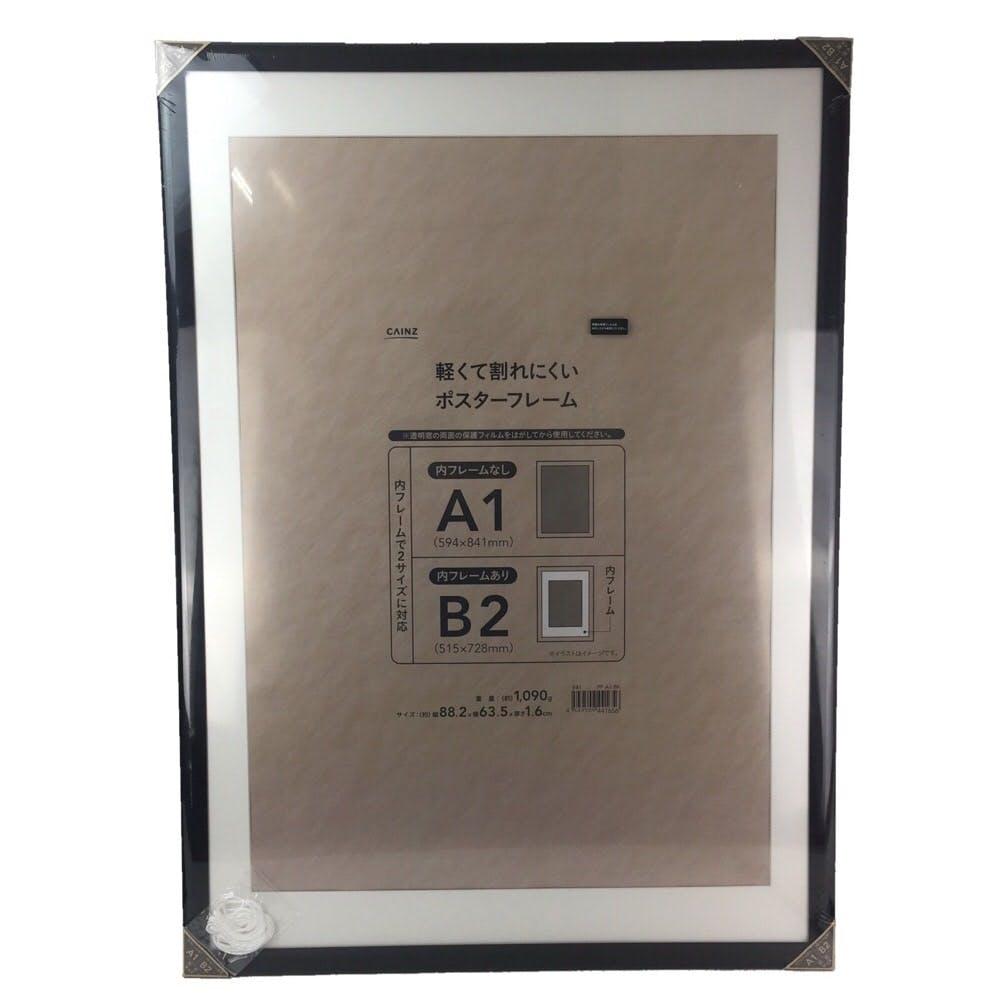 軽くて割れにくいポスターフレーム A1 ブラック, , product