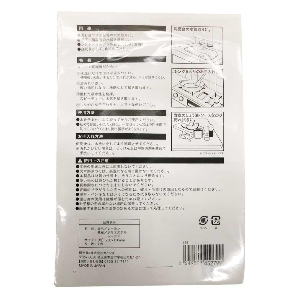 汚れをよく落とす 汚れにくいぞうきん YZ-2515, , product