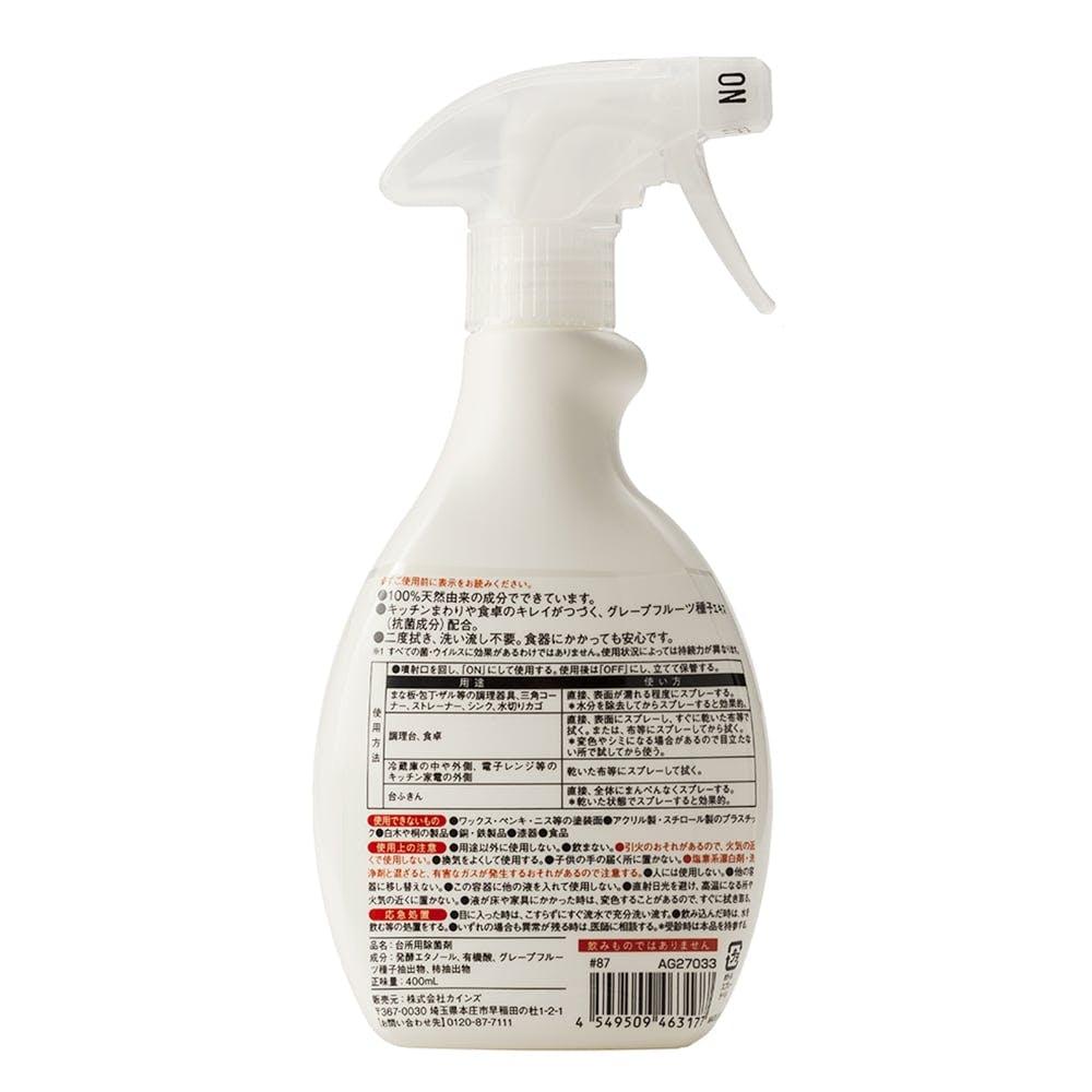 CAINZ アルコール ウイルス・細菌 除去スプレー 400ml, , product