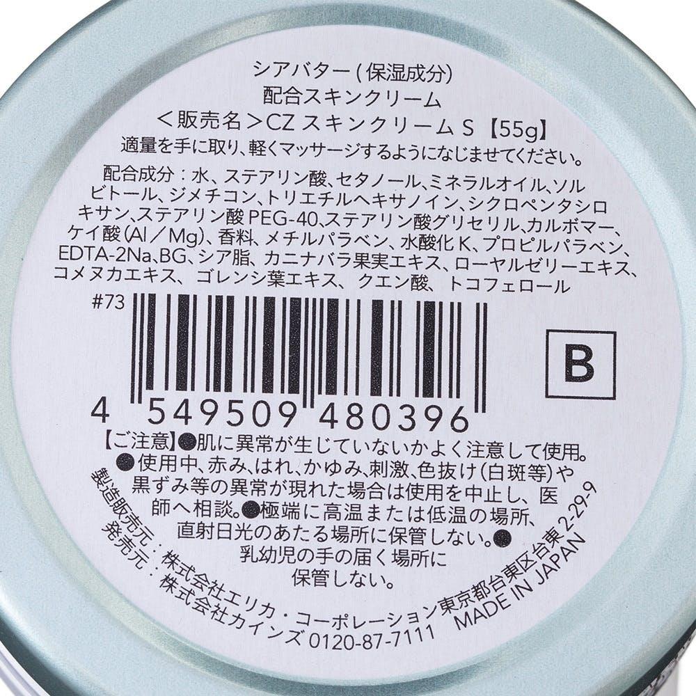 【数量限定】CAINZ スキンクリームS 55g 街, , product