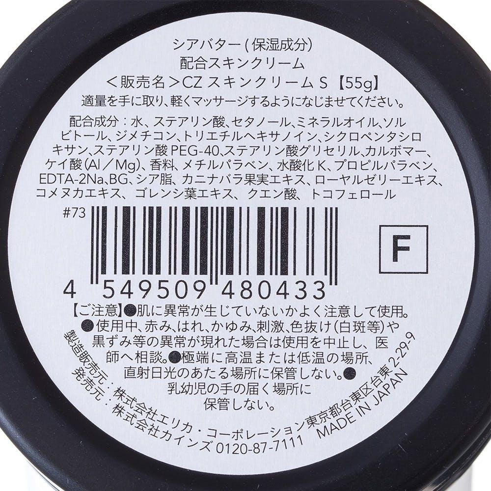 【数量限定】CAINZ スキンクリームS ラベル 55g, , product