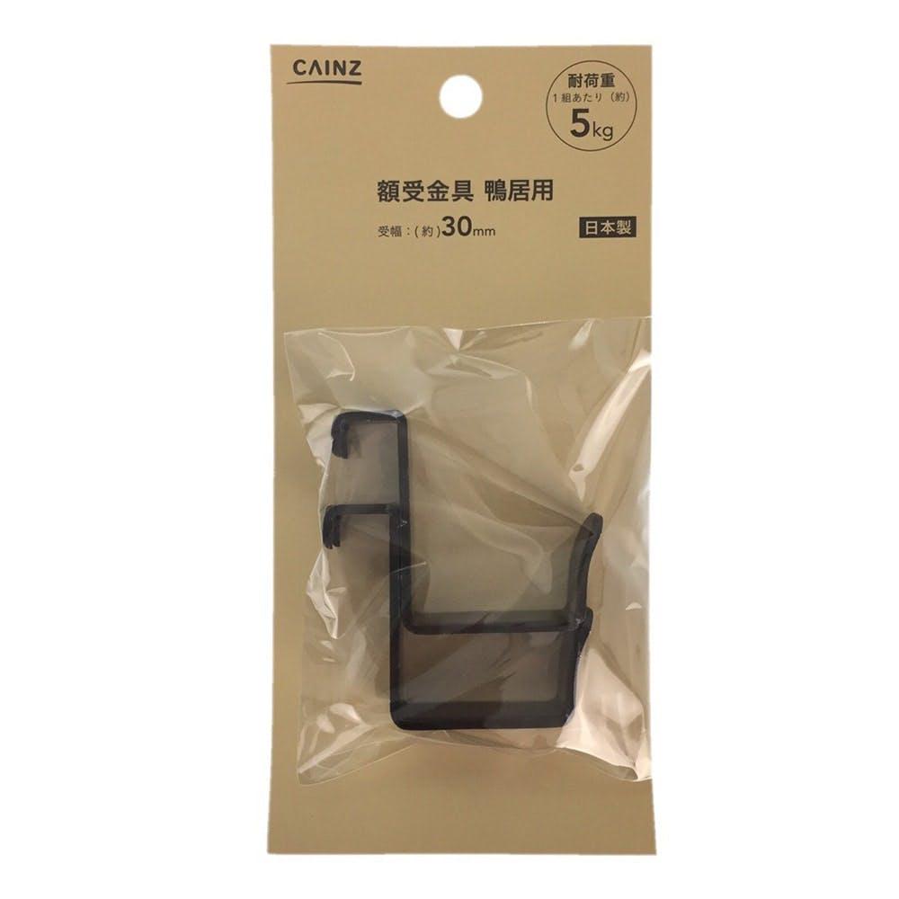 額受金具 鴨居用 30mm, , product