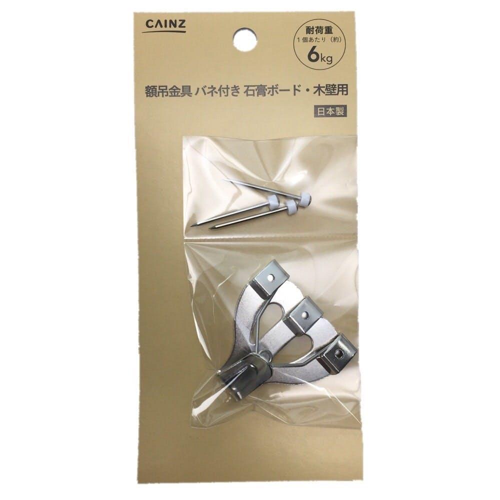 額吊金具 バネ付き 石膏ボード・木壁用 6kg, , product