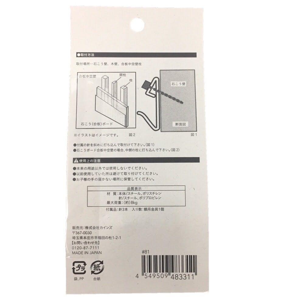 額吊金具 石膏ボード・木壁用 8kg, , product