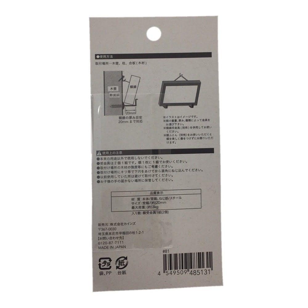 額受金具 木部用 平折 20mm, , product