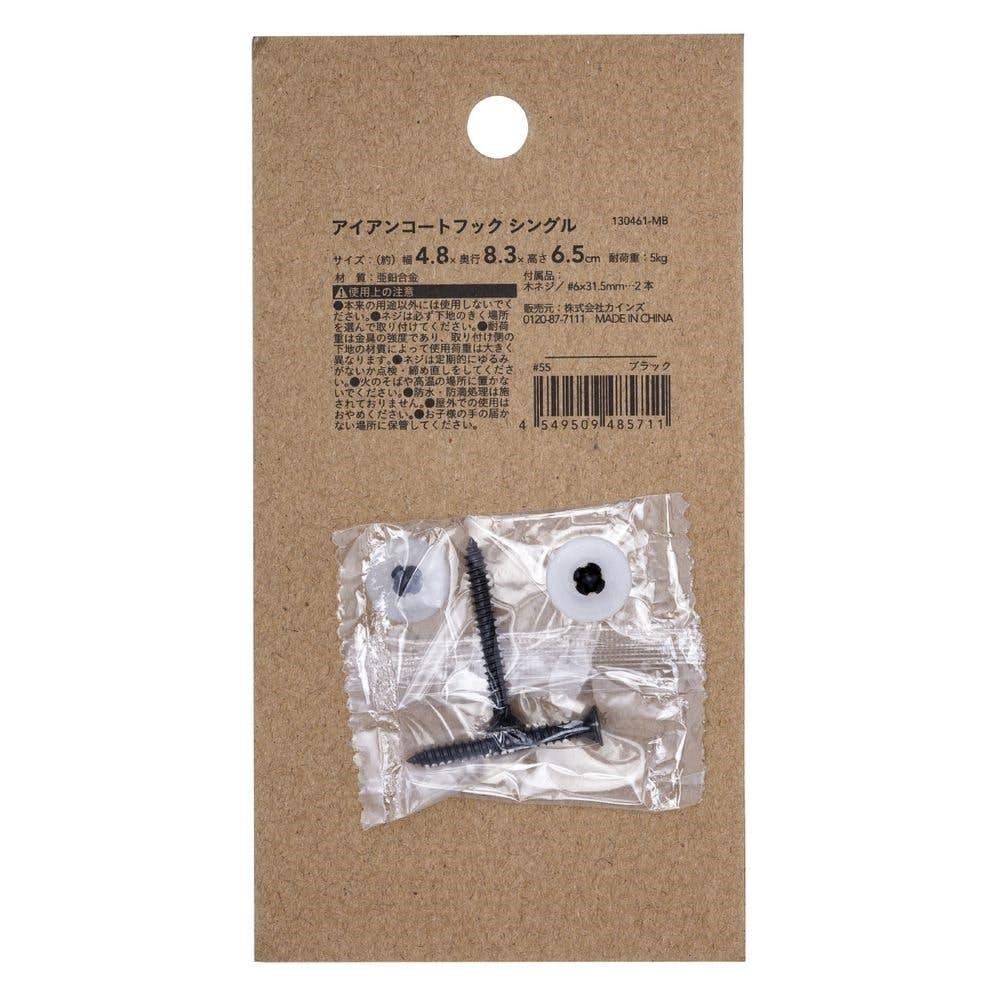 アイアンコートフック シングル ブラック, , product