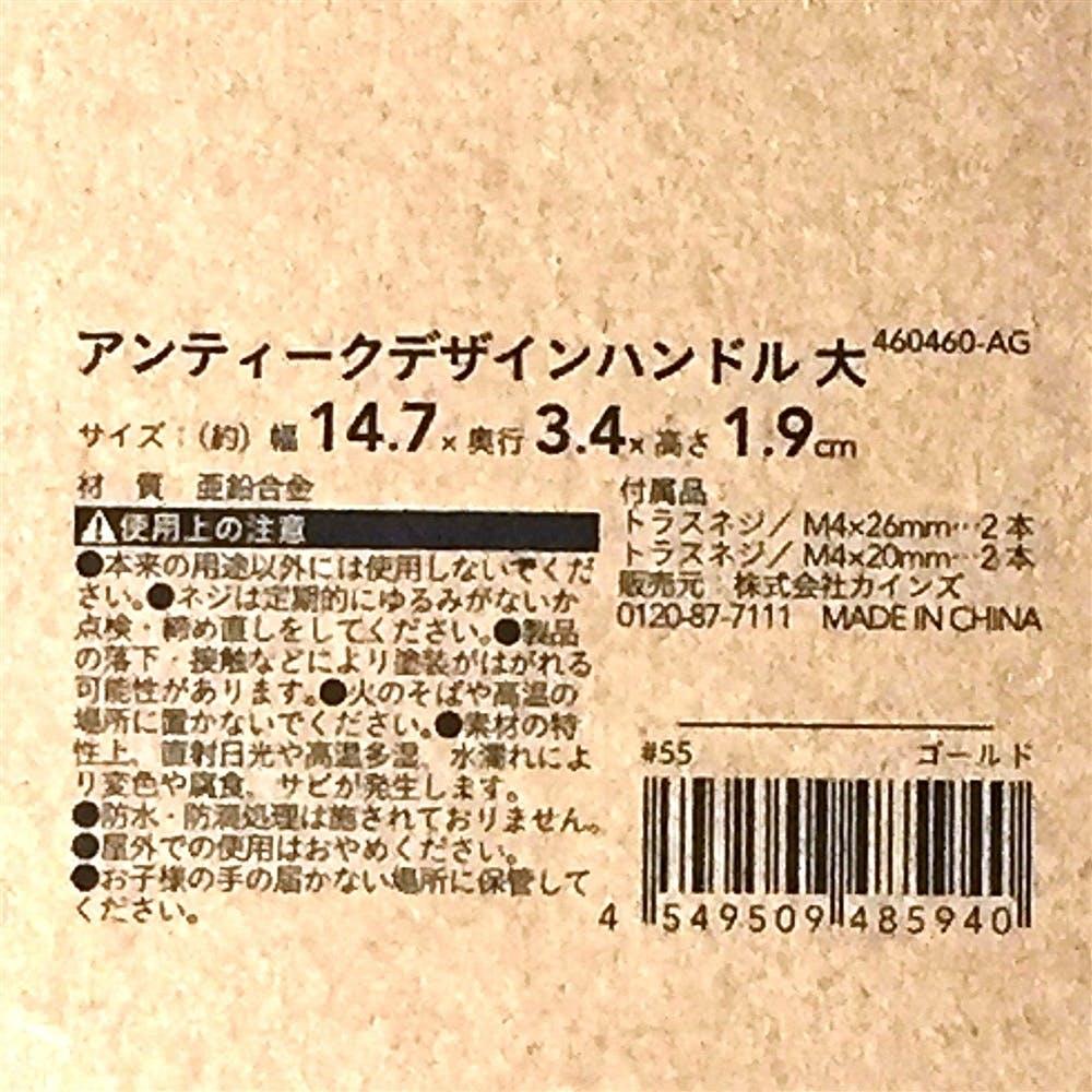 アンティークデザインハンドル 大 ゴールド, , product