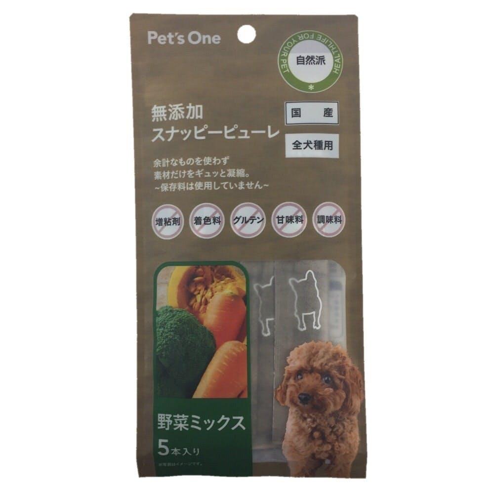 【数量限定】無添加スナッピーピューレ 犬用 野菜ミックス 5本入り, , product