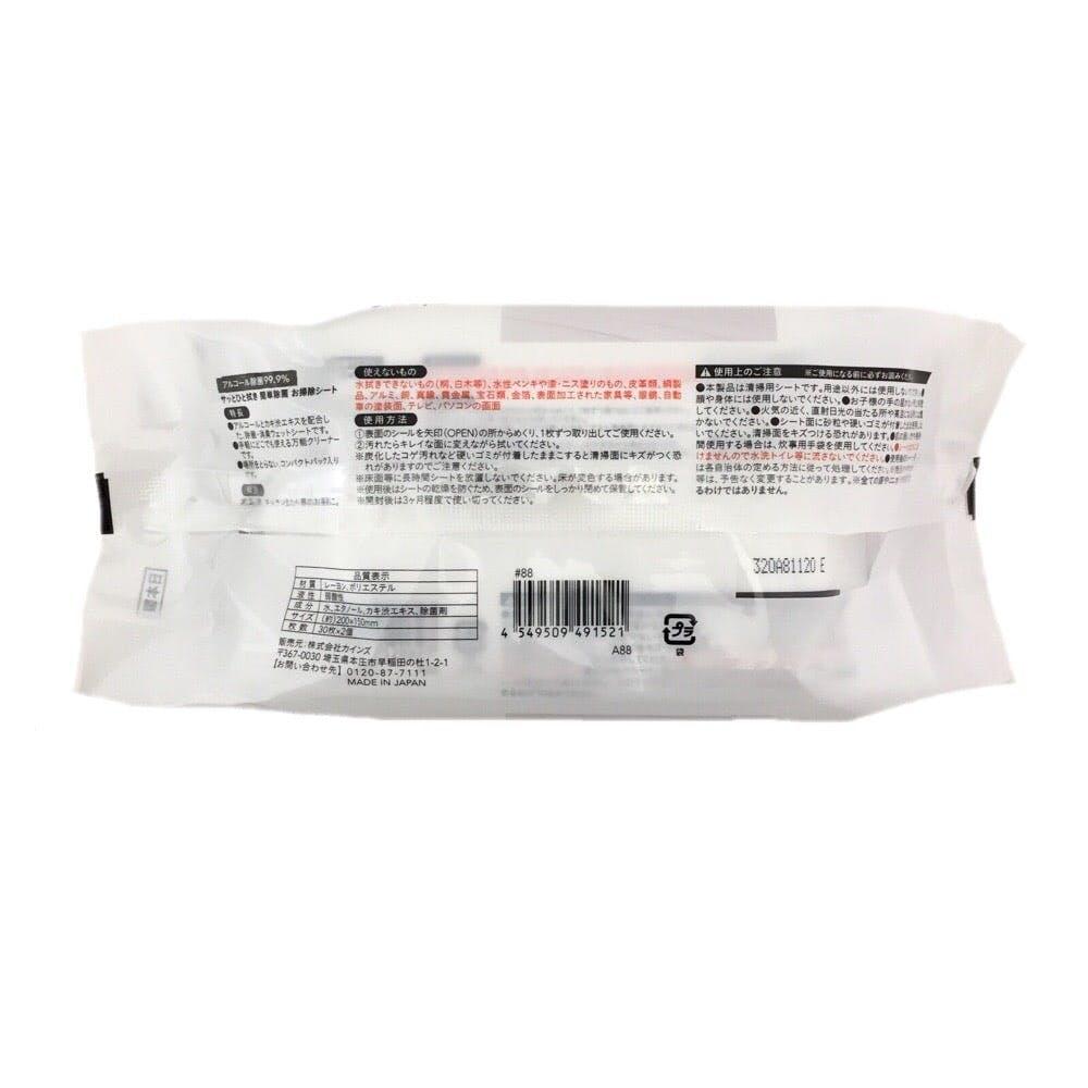 アルコール除菌99.9% サッとひと拭き簡単除菌お掃除シート 30枚×2個パック, , product