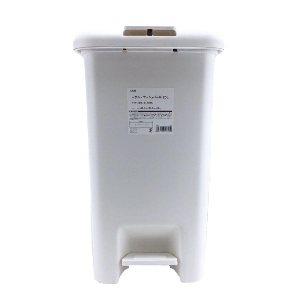 ペダル・プッシュペール 20L ホワイト, , product