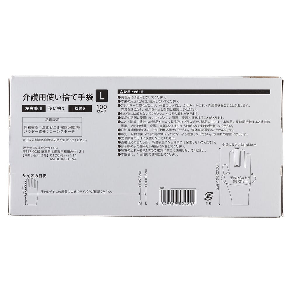 介護用使い捨て手袋 L 100枚, , product