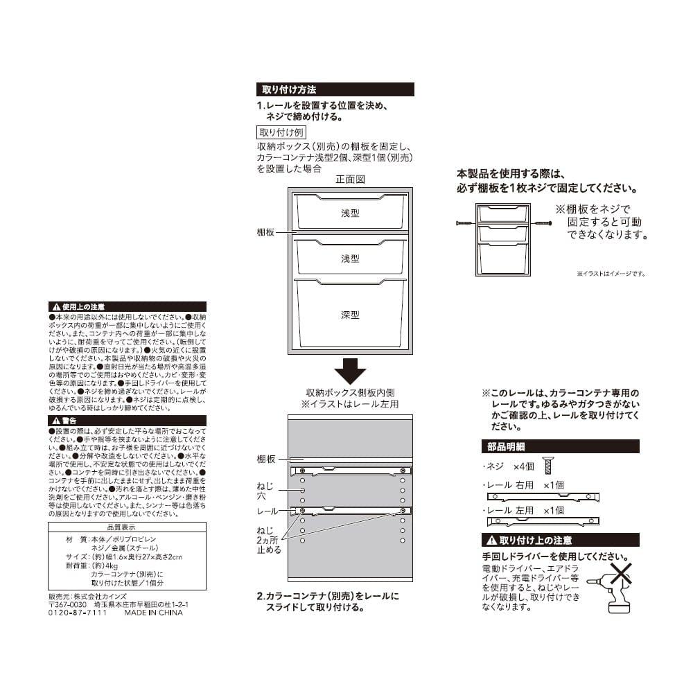 カラーコンテナ専用スライドレール, , product