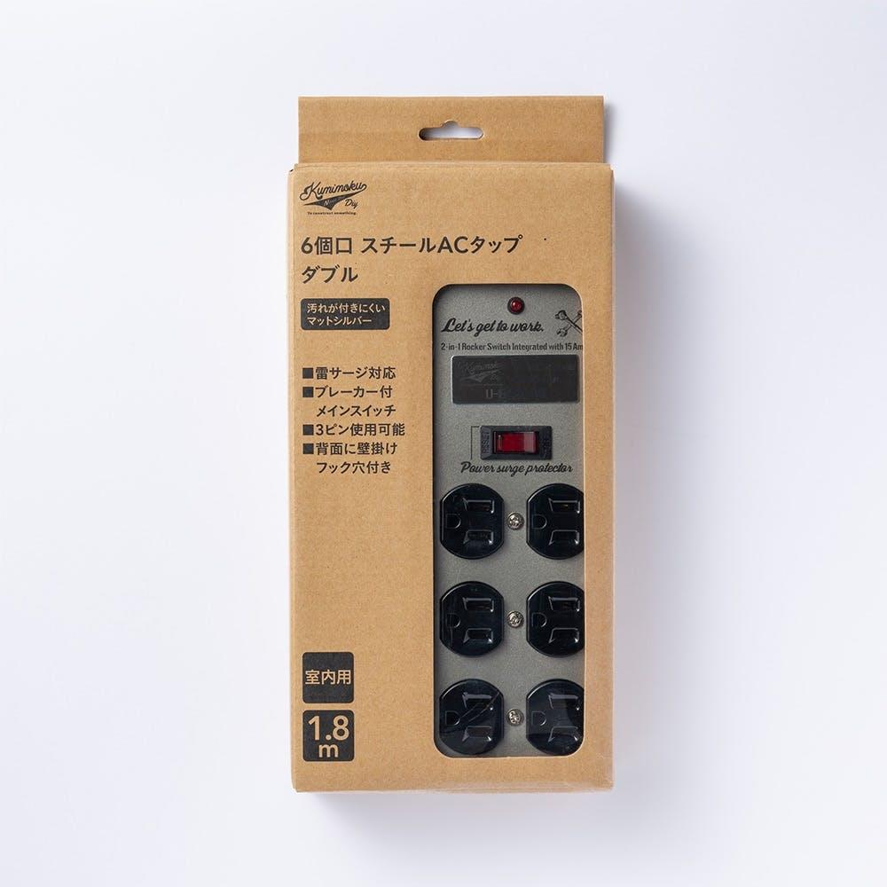 Kumimoku 6個口 スチールACタップ ダブル マットシルバー, , product