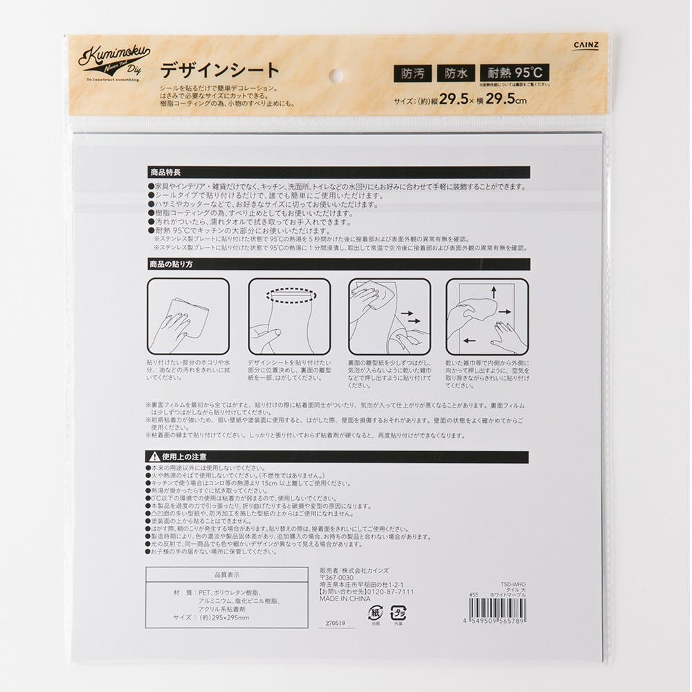 Kumimoku デザインシート タイル 大 ホワイトマーブル, , product