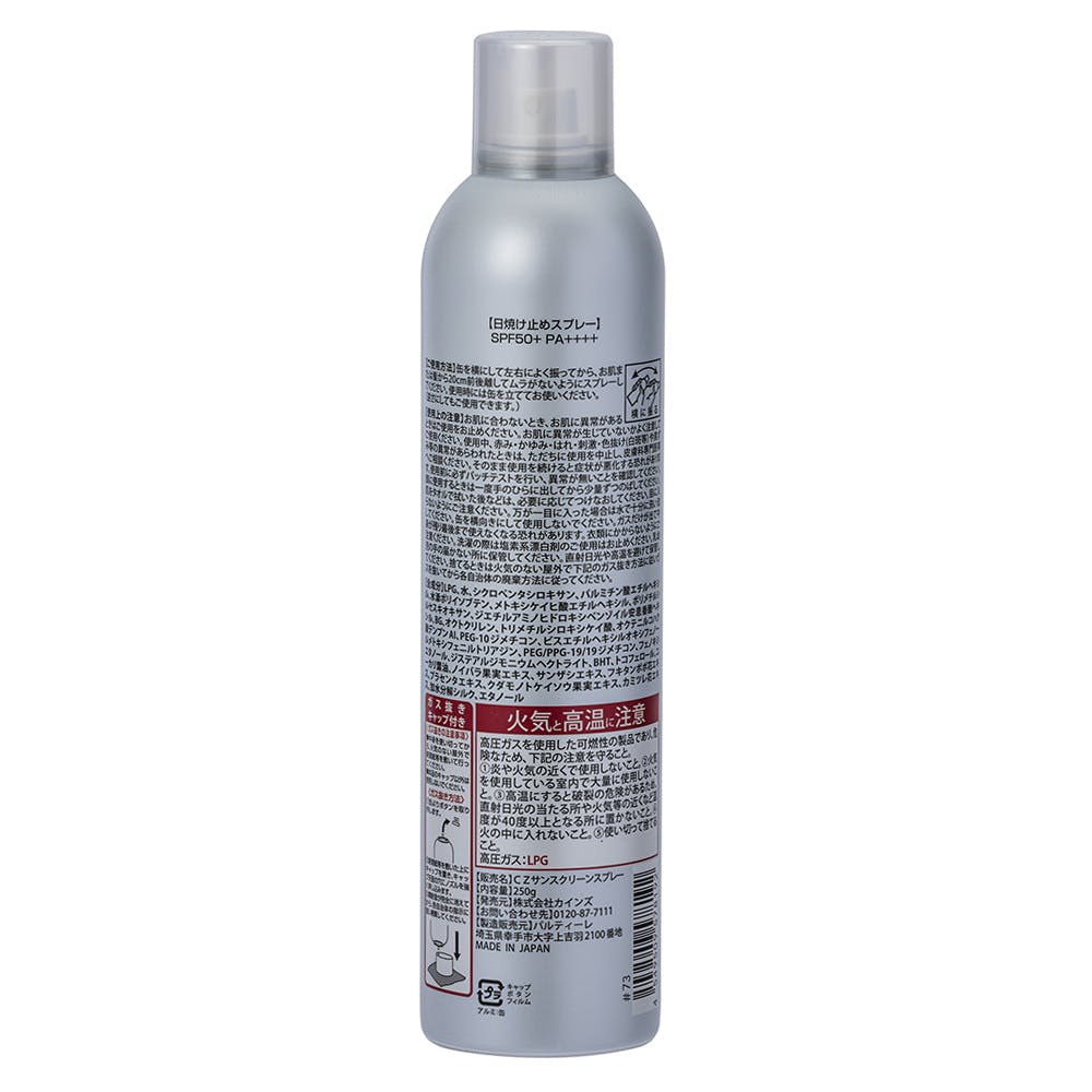 CAINZ UVスプレー SPF50+ PA++++ 250g, , product