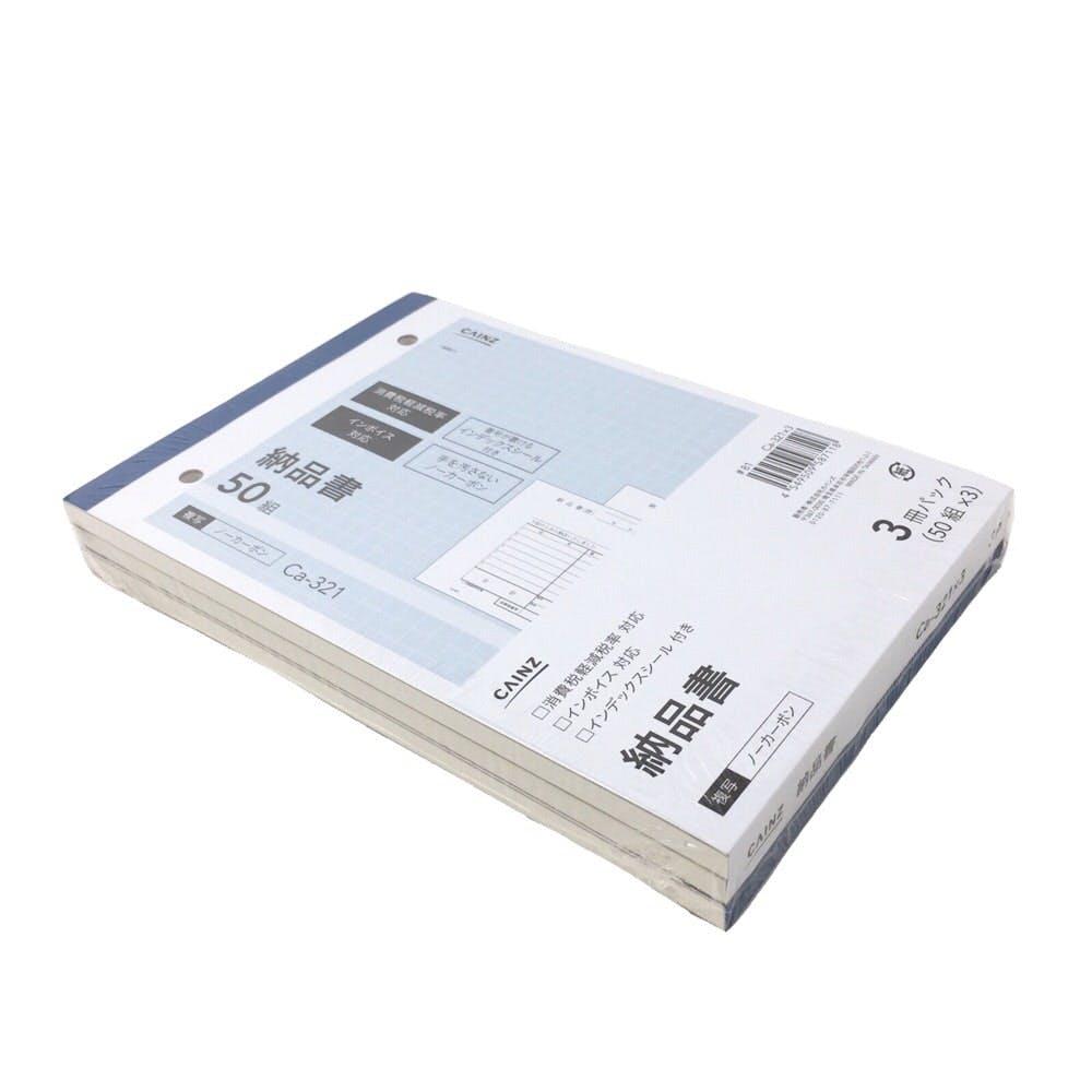 B6納品書 3冊パック Ca-321×3(ノンカーボン), , product