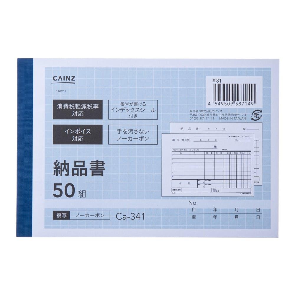 A6納品書 3冊パック Ca-341×3(ノンカーボン), , product