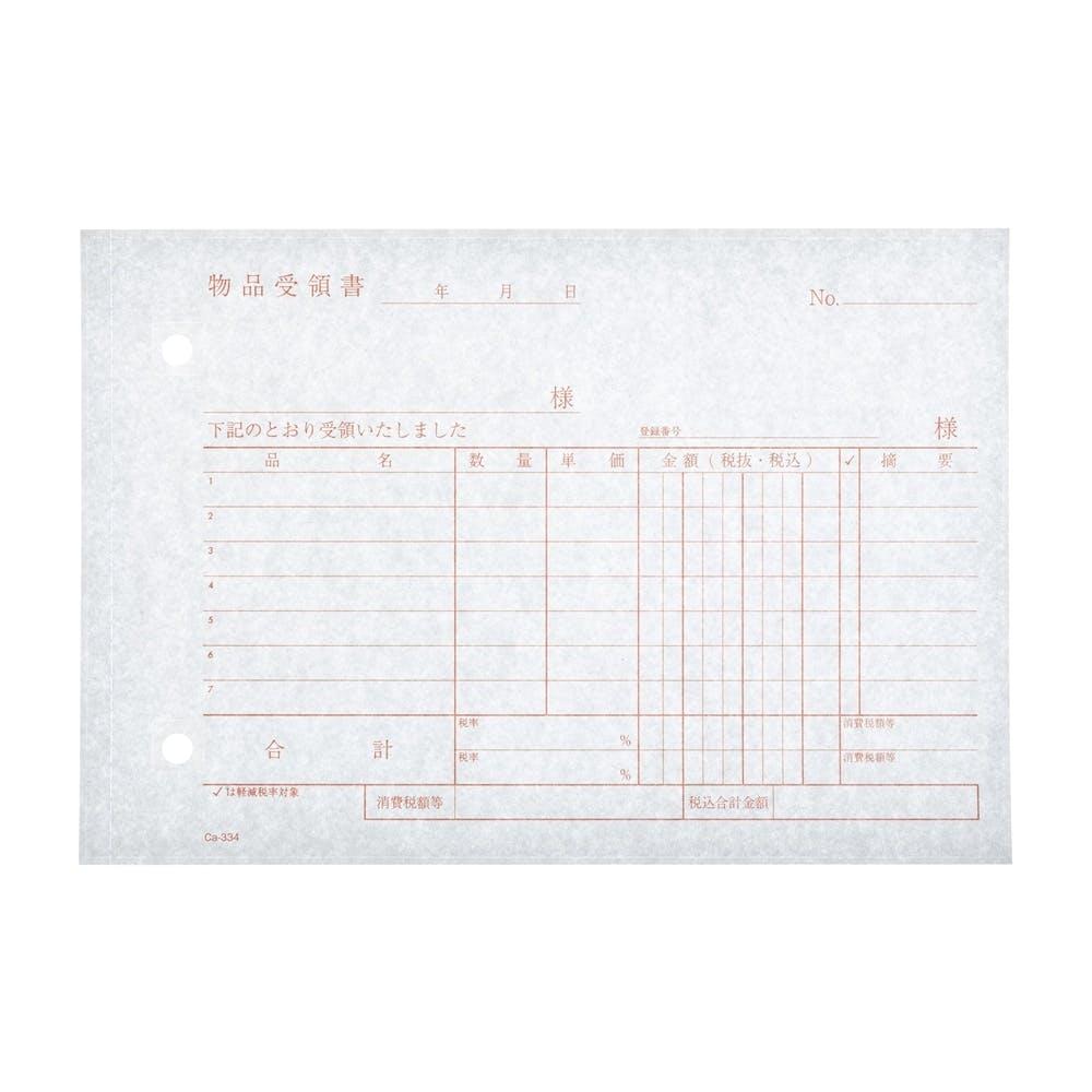 B6納品書受領請求付 (ノーカーボン) 3冊パック Ca-334×3, , product