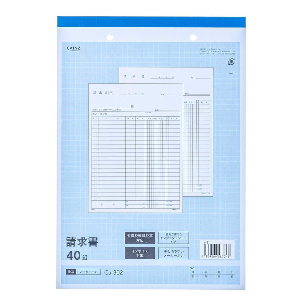 B5タテ請求書 (ノーカーボン) 3冊パック Ca-302×3, , product