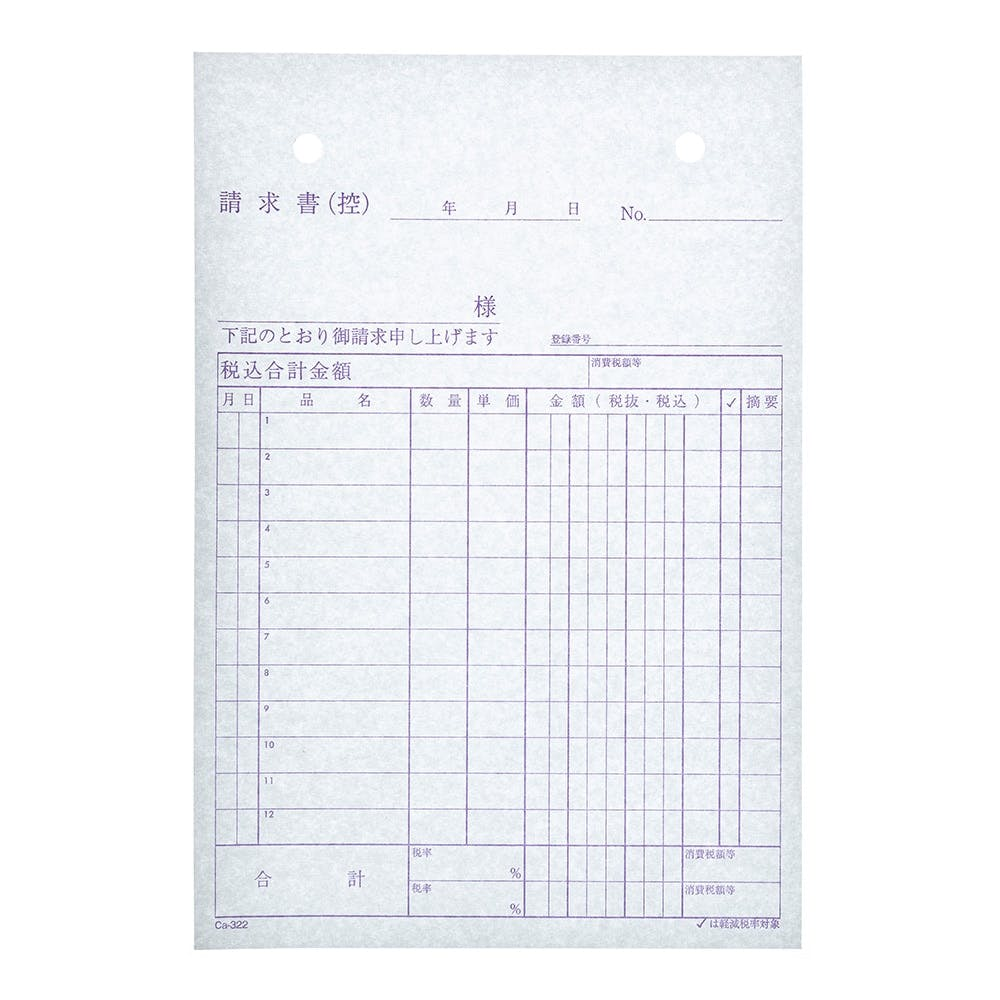 B6タテ請求書 (ノーカーボン) 3冊パック Ca-322×3, , product