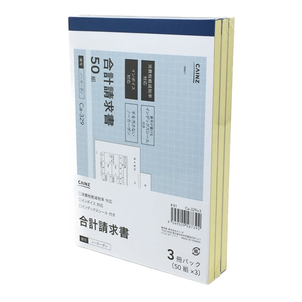 B6合計請求書 3冊パック Ca-329×3(ノンカーボン), , product