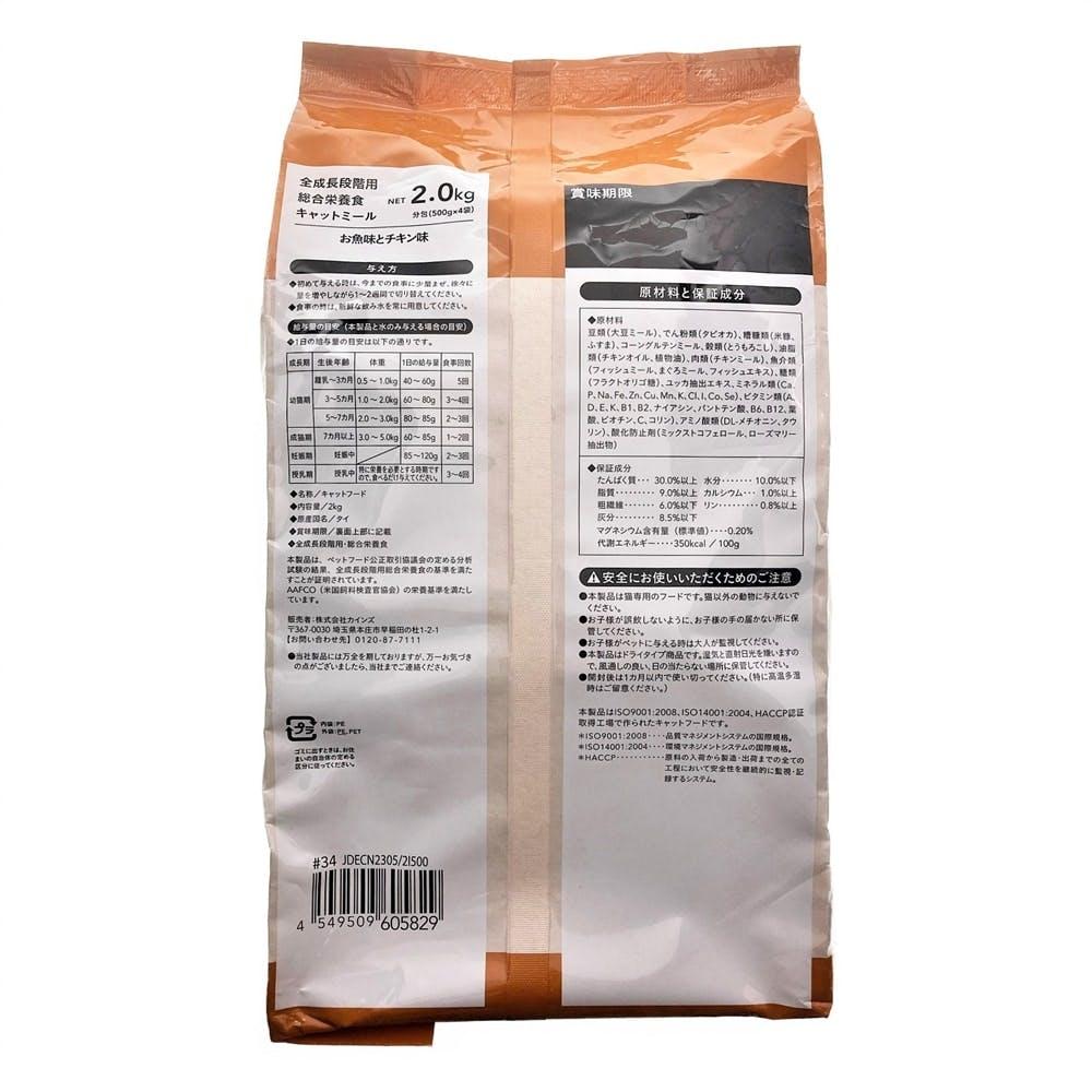 キャットミールお魚味とチキン味2Kg, , product