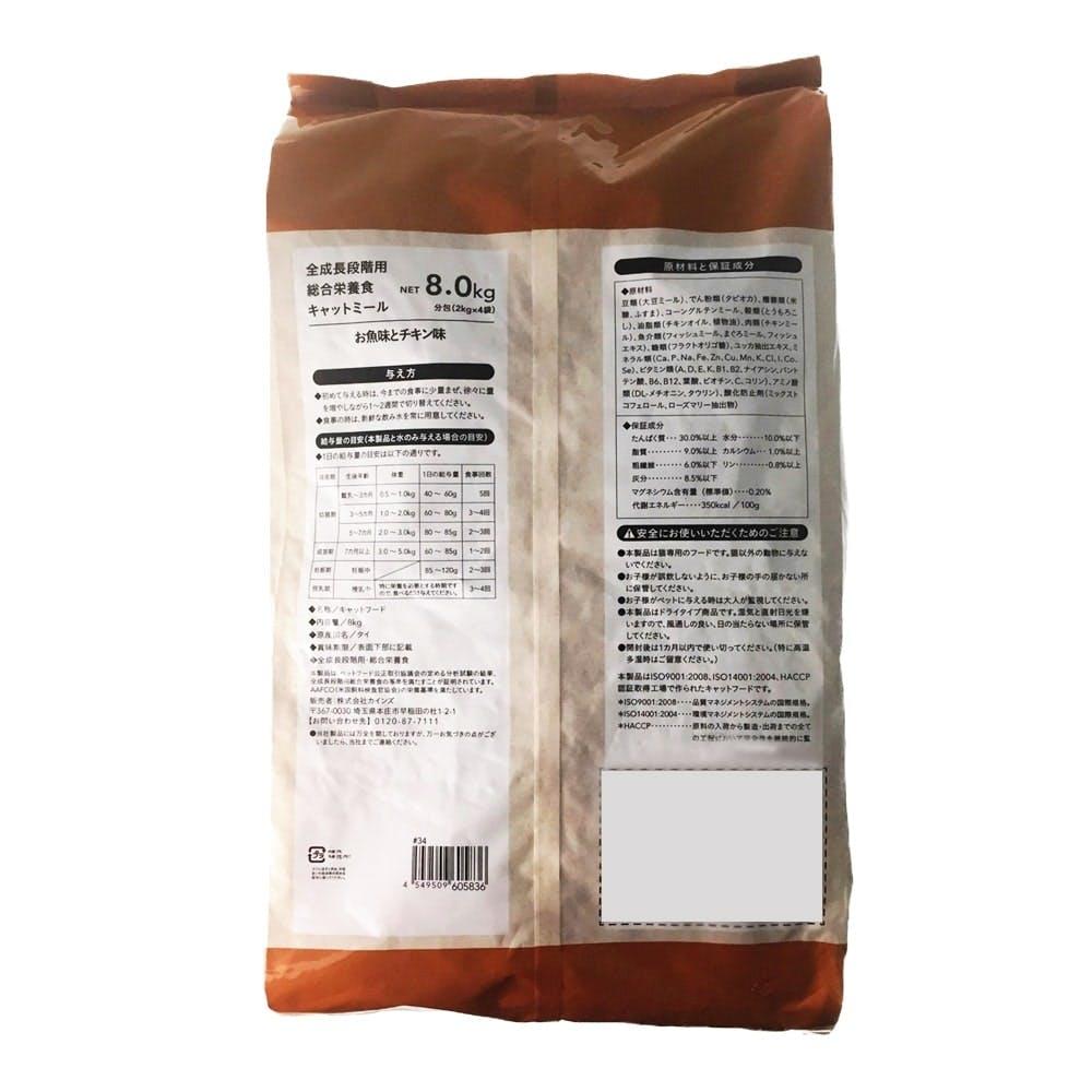 キャットミール お魚とチキン 8kg, , product