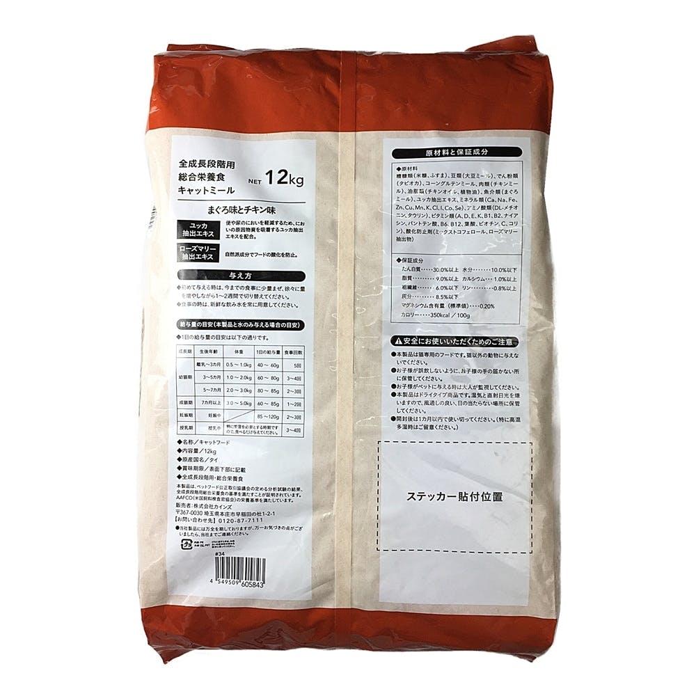 キャットミール まぐろ味とチキン味 12kg, , product