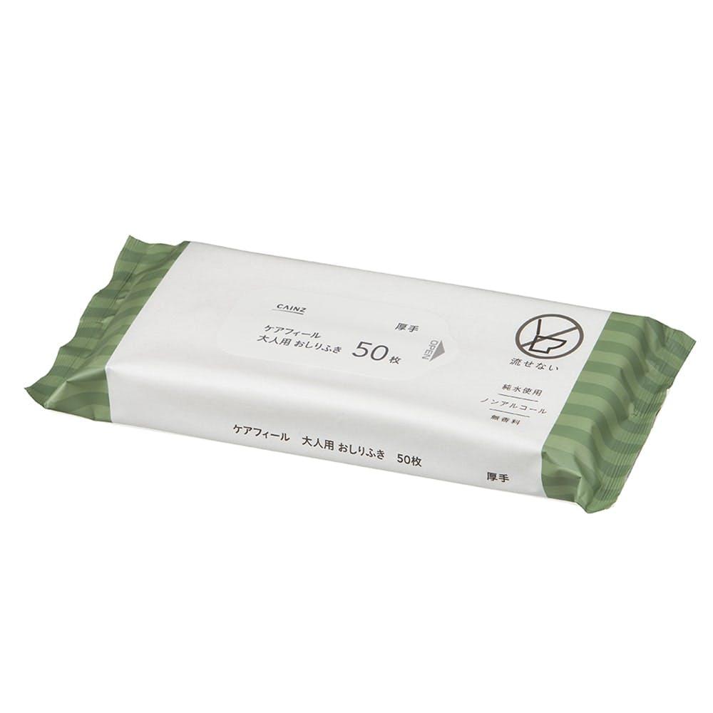 CAINZ ケアフィール 大人用おしりふき 50枚×3個パック, , product