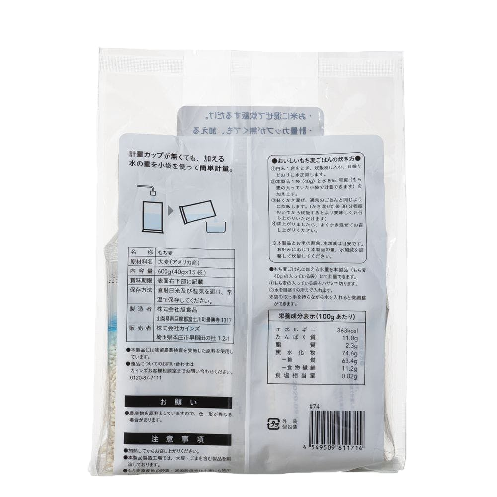 もち麦 スティックタイプ 40g×15本入り, , product