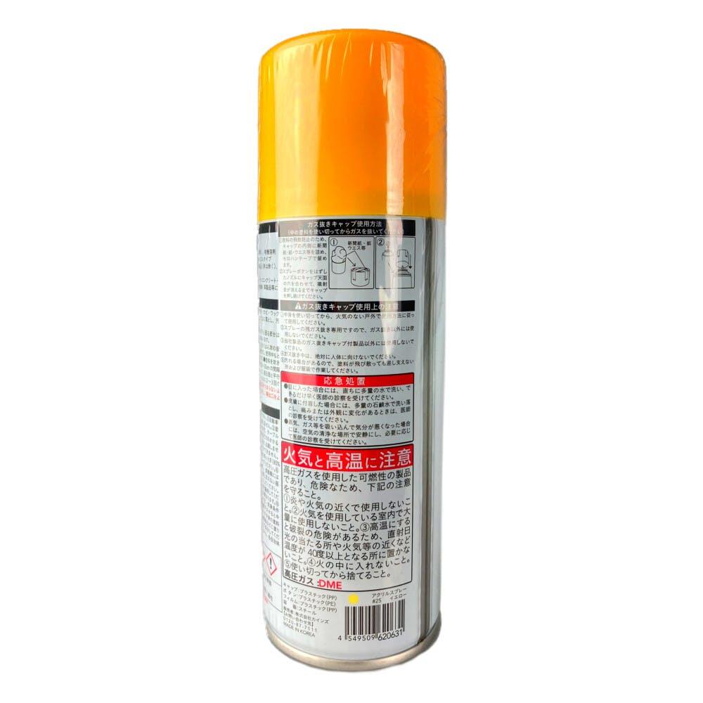 アクリルスプレー300ml イエロー, , product