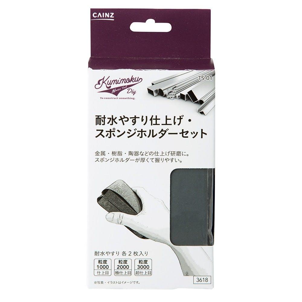 Kumimoku 耐水やすり仕上げホルダーセット 各2枚入, , product