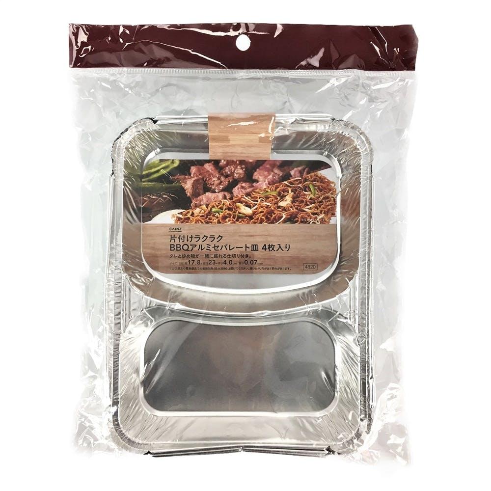 片付けラクラク BBQアルミセパレート皿 4枚入り AS1823, , product