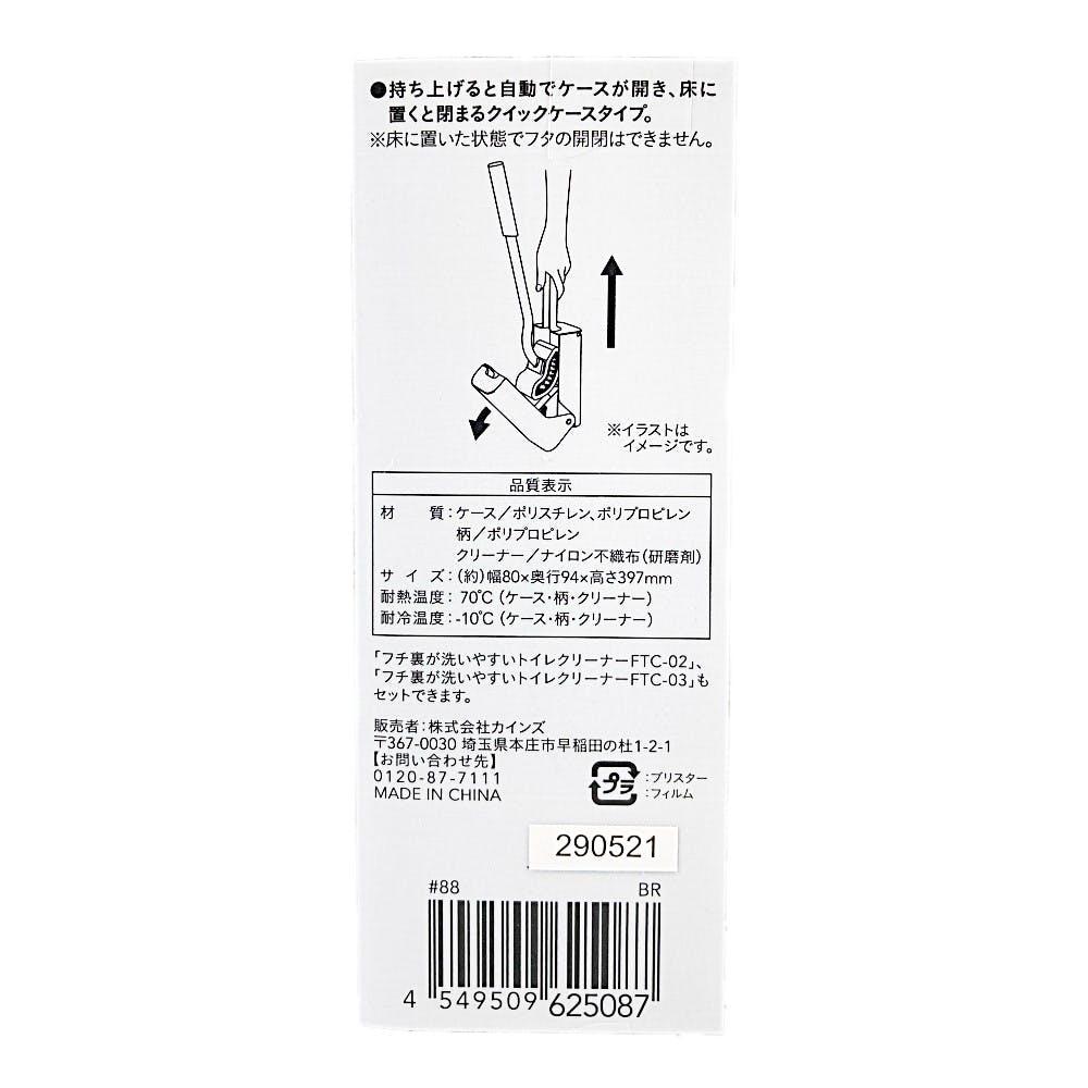 片手で開閉トイレクリーナーBR 不織布研磨剤, , product