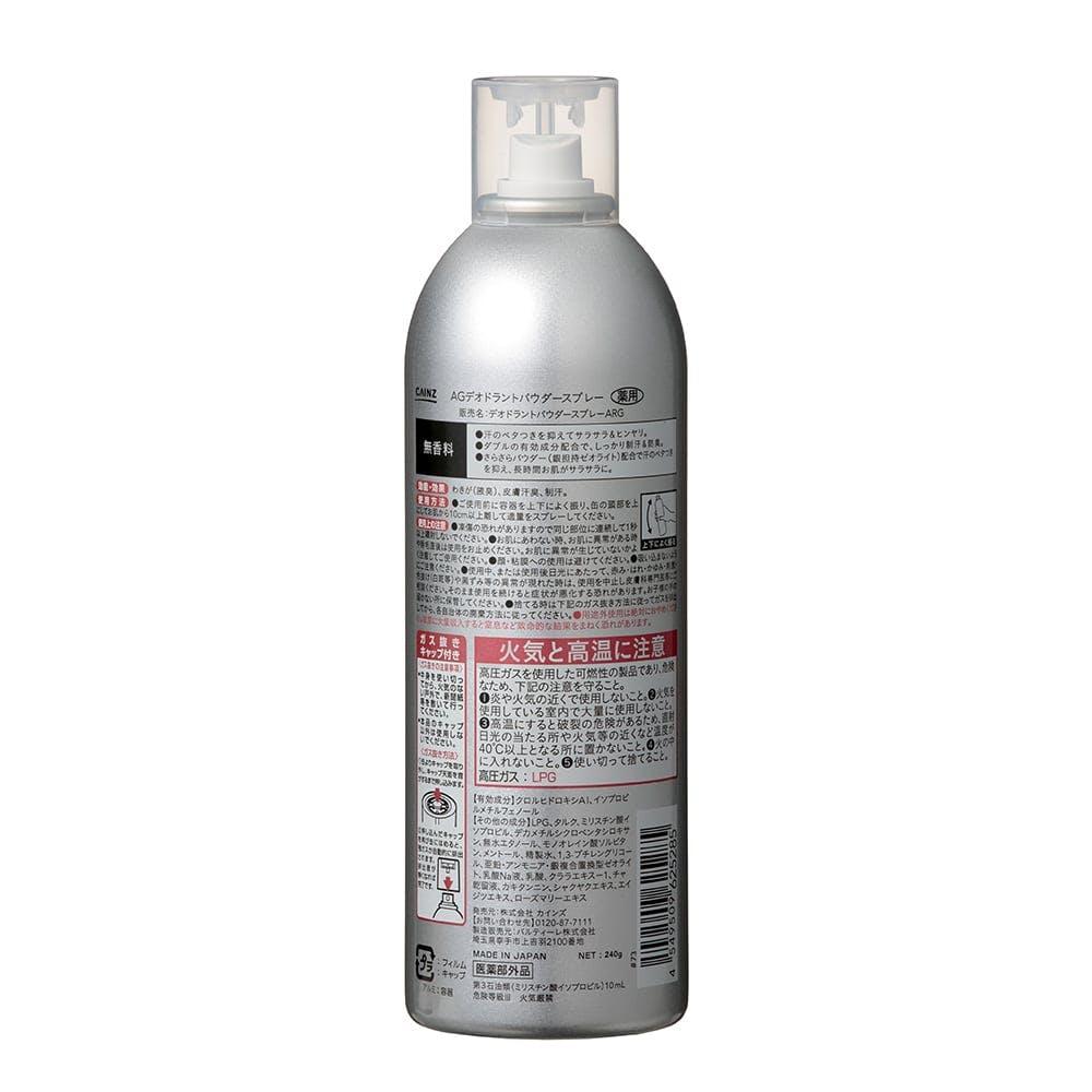 CAINZ AGデオドラントパウダースプレー 無香料 240g, , product