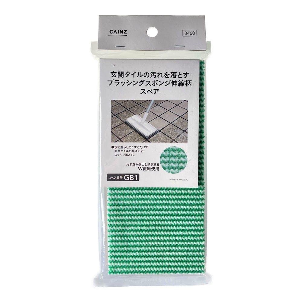 玄関タイルの汚れを落とすブラッシングスポンジスペア, , product