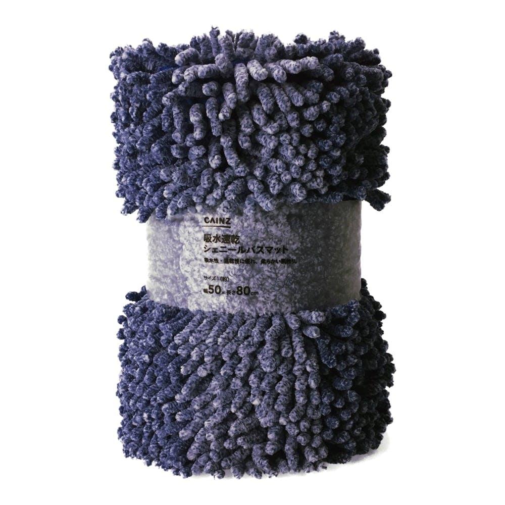 【店舗限定】吸水速乾シェニールバスマット ブルー 50×80cm, , product