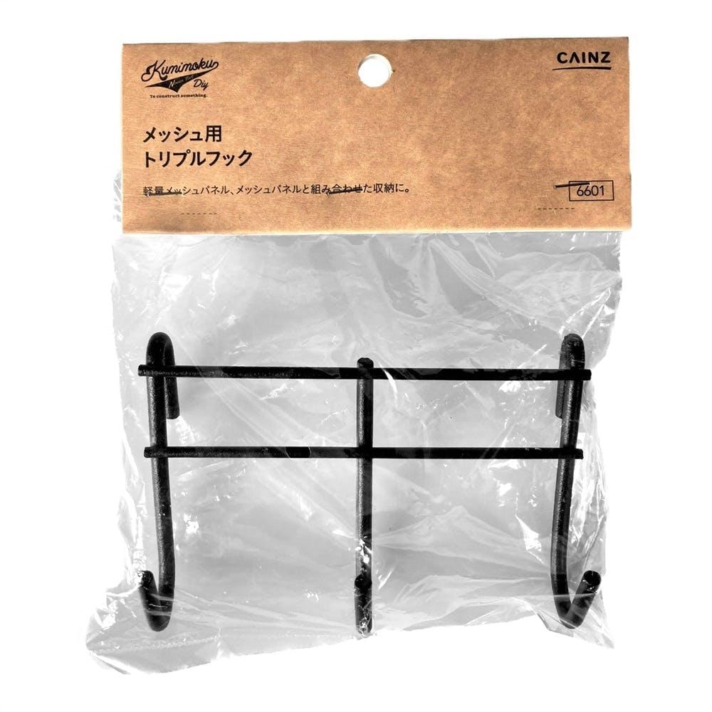 メッシュ用トリプルフック マットブラック, , product