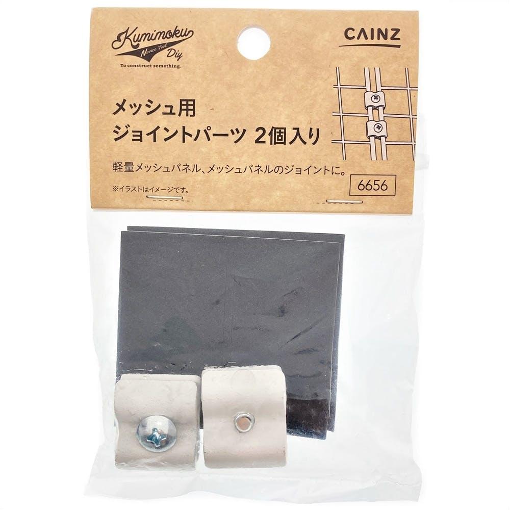 メッシュ用ジョイントパーツ 2P MWH, , product