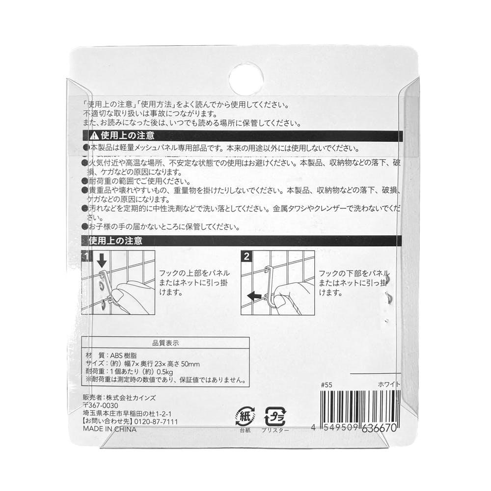 メッシュ用プラフック 12P WH, , product