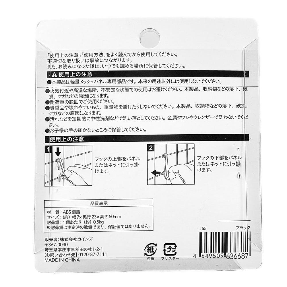 メッシュ用プラフック 12P ブラック, , product
