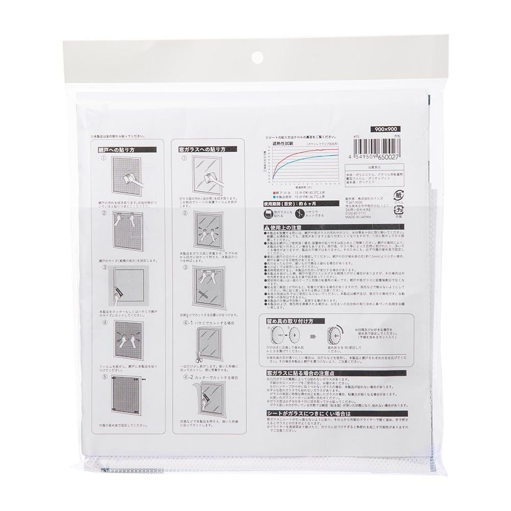 網戸デザインシート市松 900×900mm, , product