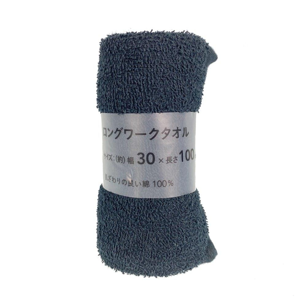 【店舗限定】ロングワークタオル 30×100cm ブラック, , product