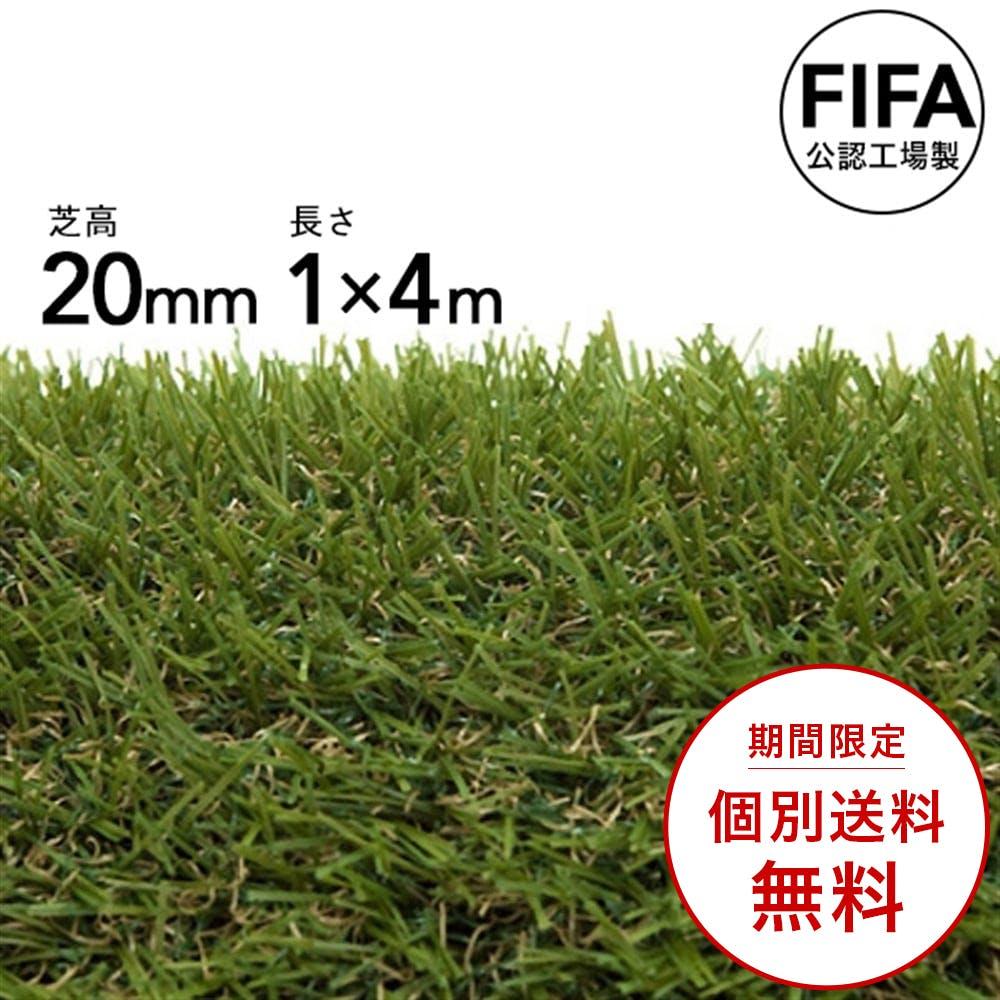 丸巻リアル人工芝 20mm 1×4m, , product
