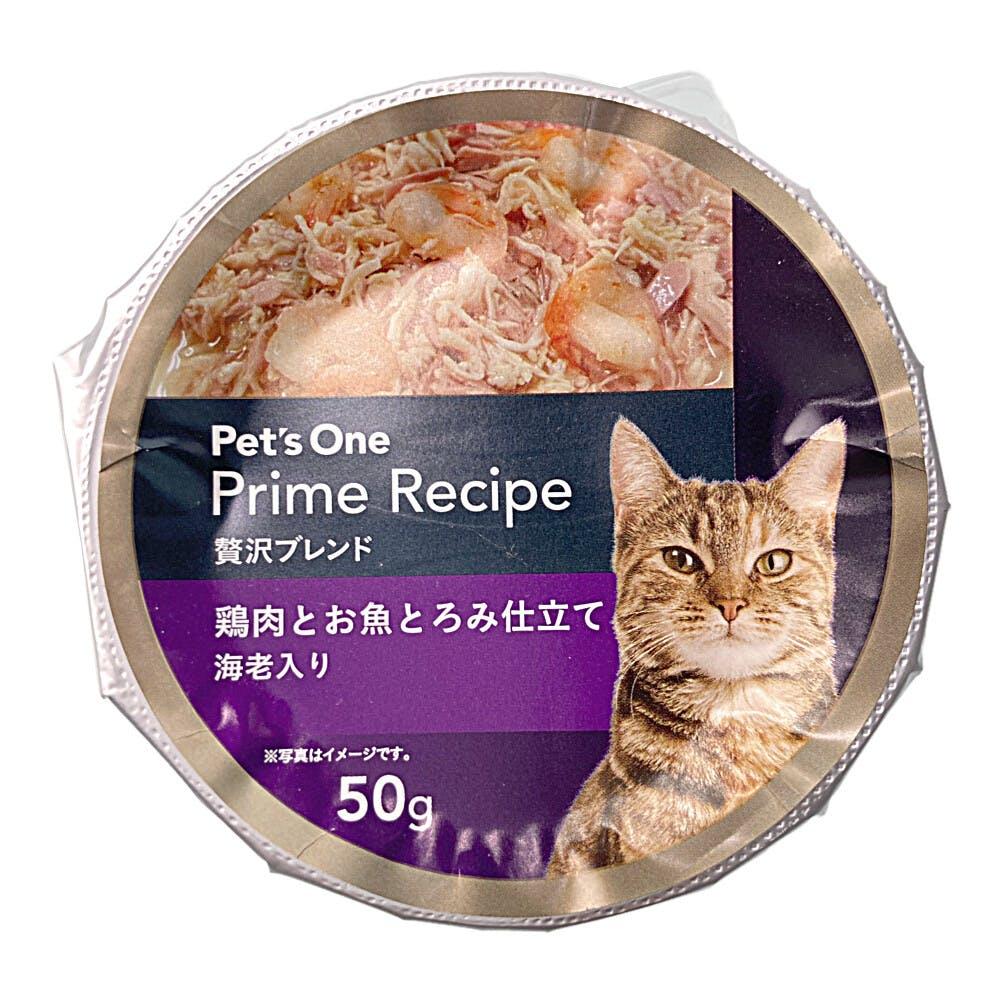 プライムレシピ 贅沢ブレンドカップ 50g えび, , product