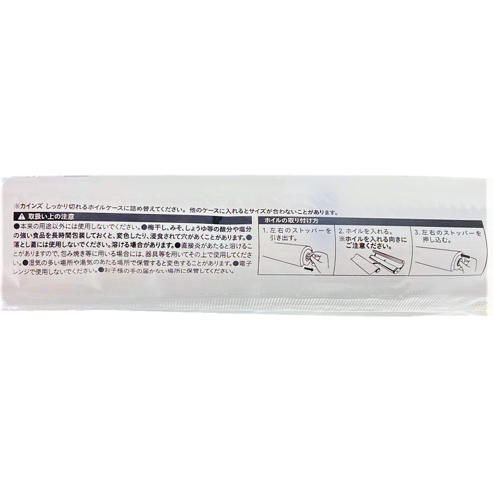 詰め替え用アルミホイル 25cm×33m, , product