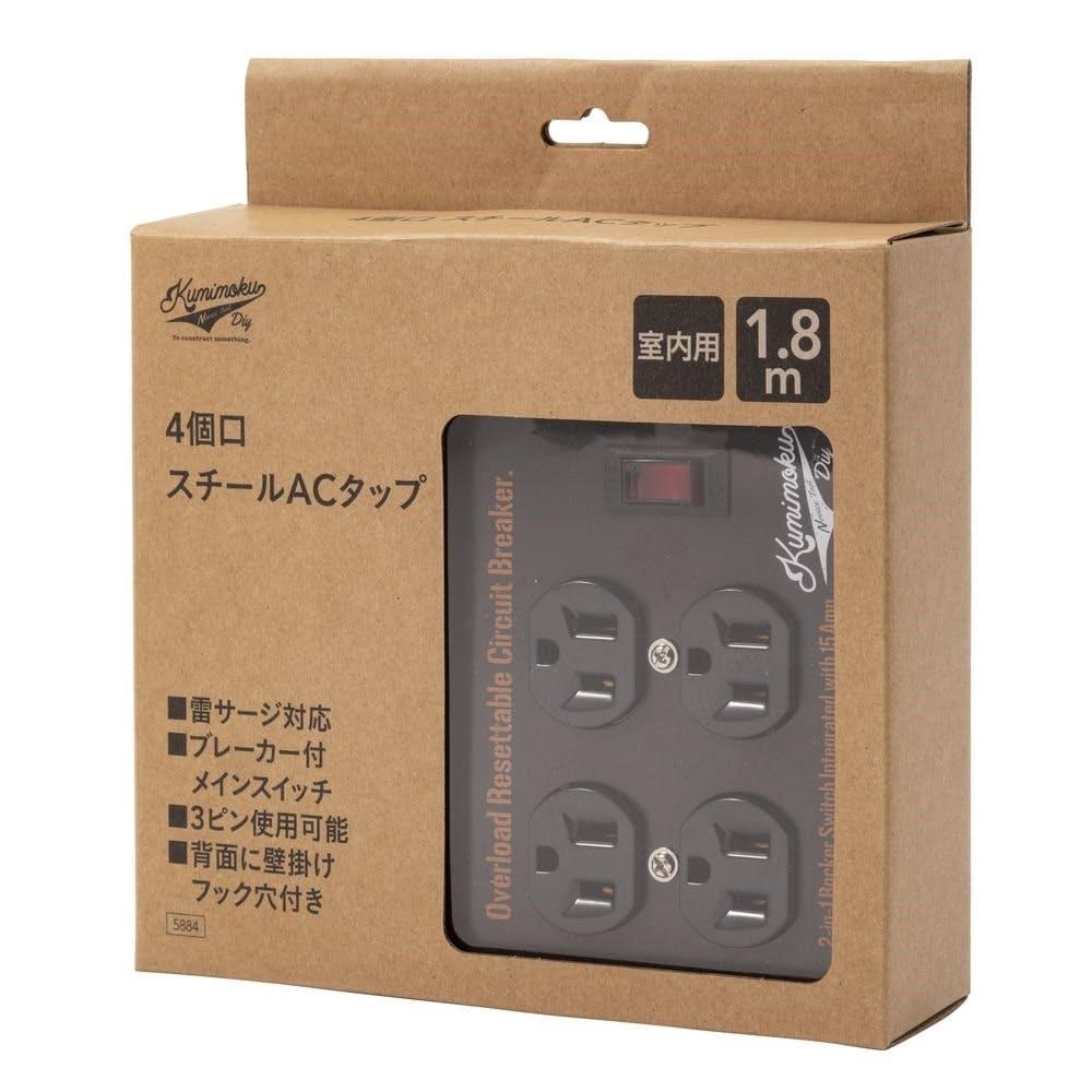 Kumimoku スチールACタップ 4個口 ブラック, , product